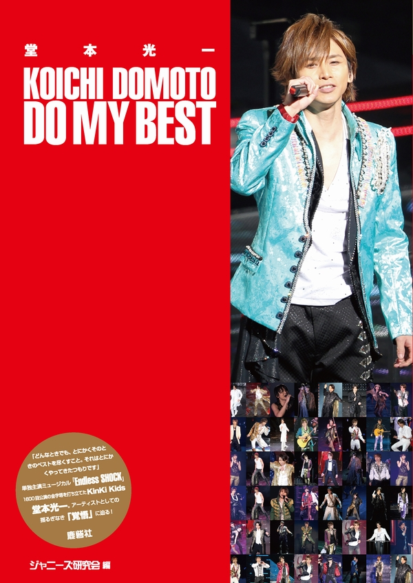 do_my_best
