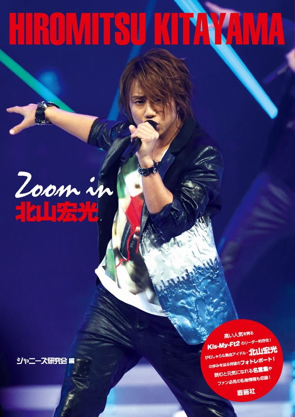 zoom_in_kitayama