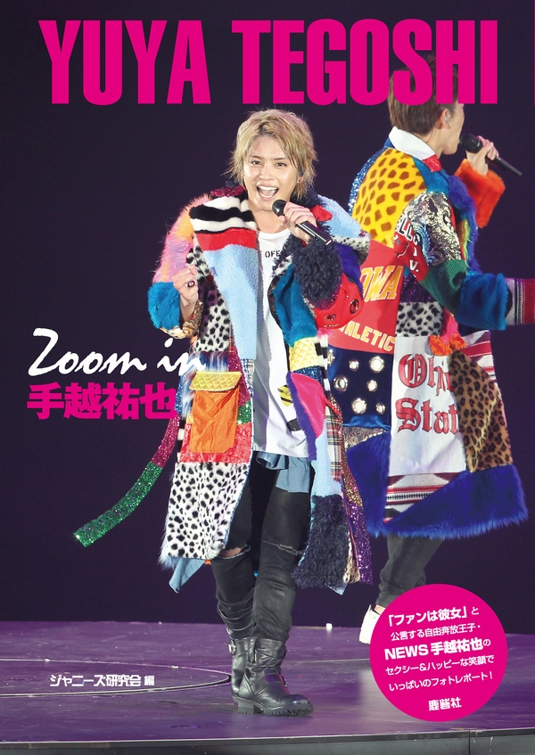 zoom_in_tegoshi