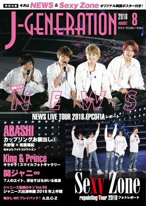 「J-GENERATION」 2018年8月号(鹿砦社)
