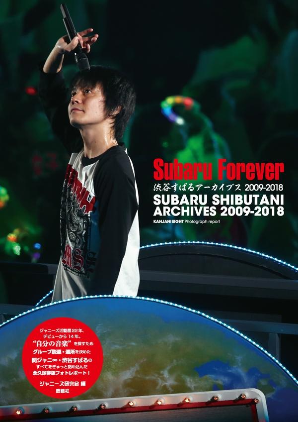 subaru_forever