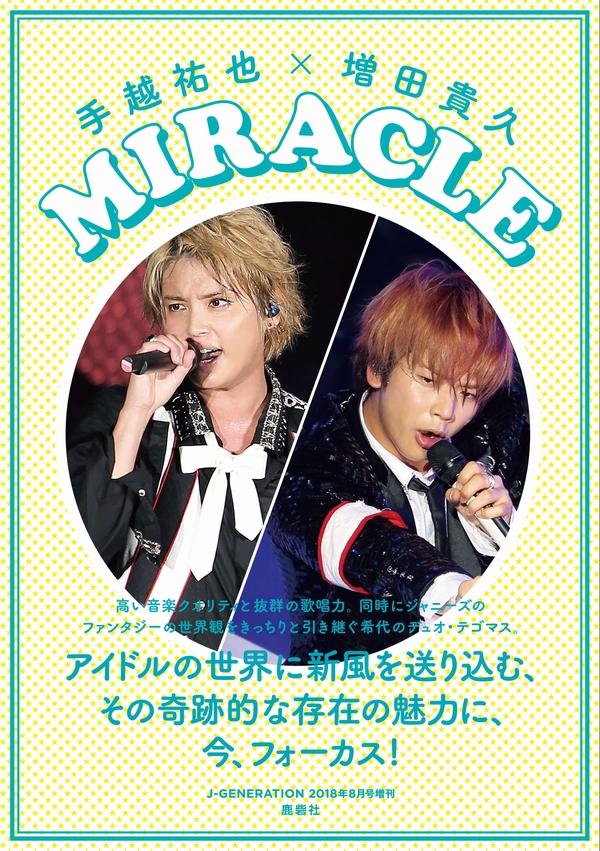 tegomasu_miracle