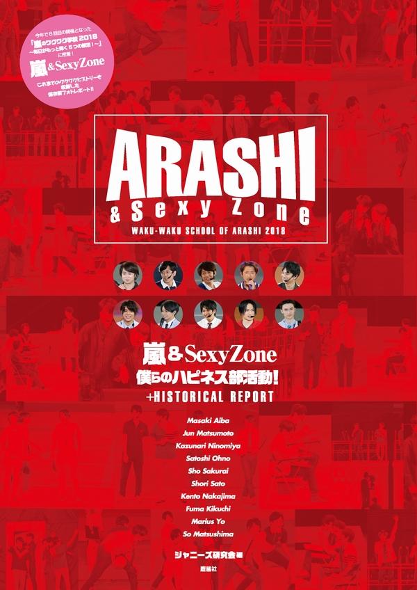 arashi_wakuwaku2018