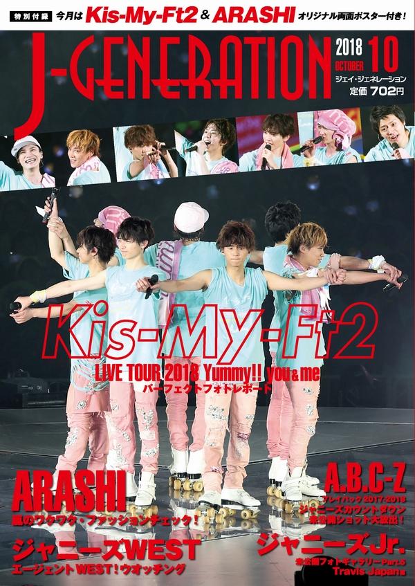「J-GENERATION」2018年10月号(鹿砦社)