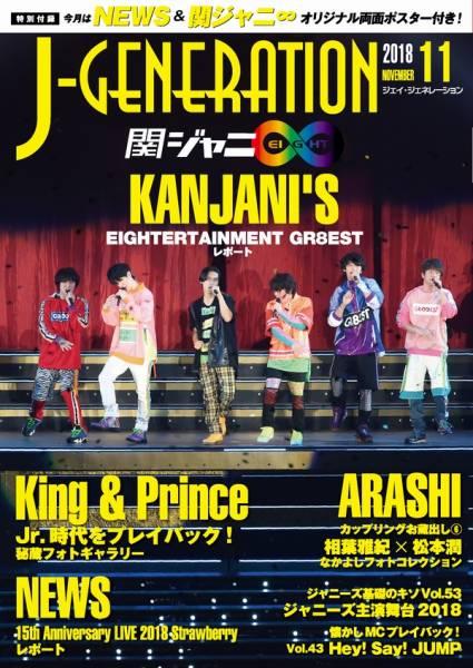 「J-GENERATION」2018年11月号(鹿砦社)