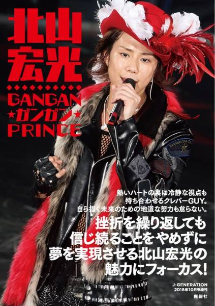 kitayama_gangan