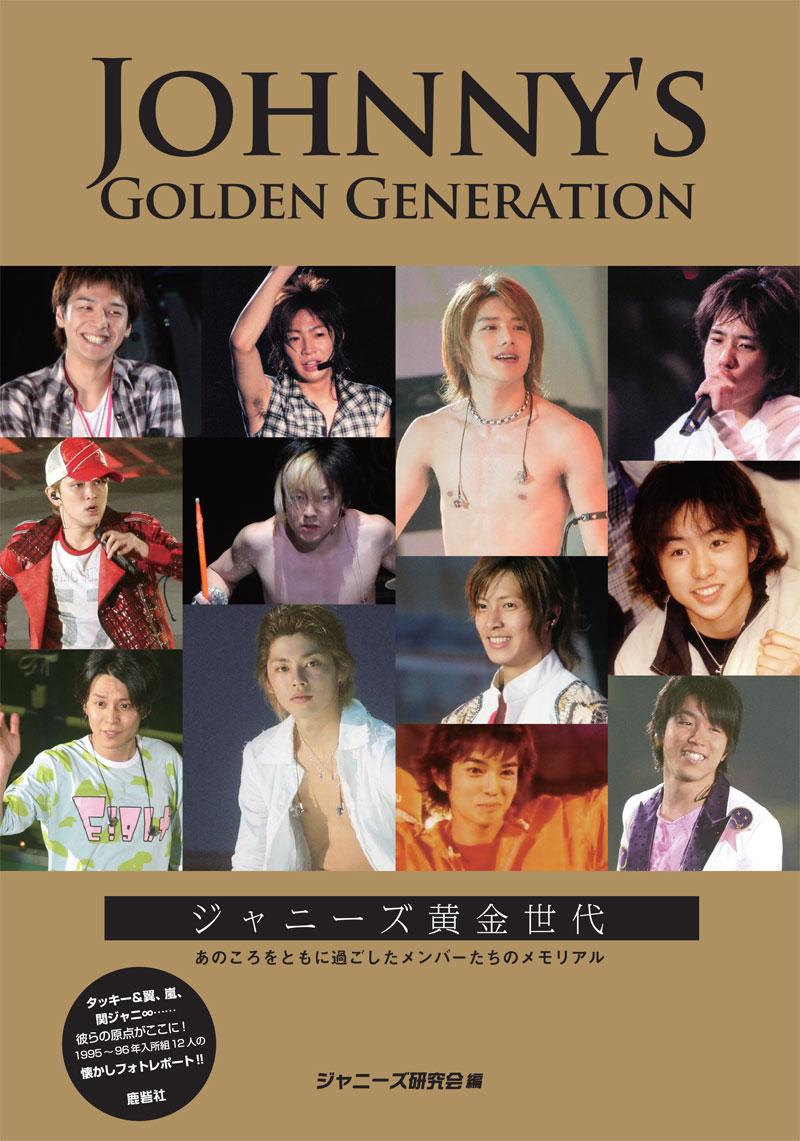 もっと写真が見たい人は、『ジャニーズ黄金世代~あのころをともに過ごしたメンバーたちのメモリアル』の試し読みページへ!