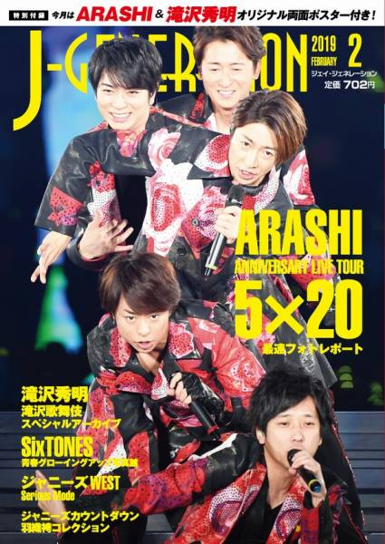 「J-GENERATION」(鹿砦社)2019年2月号
