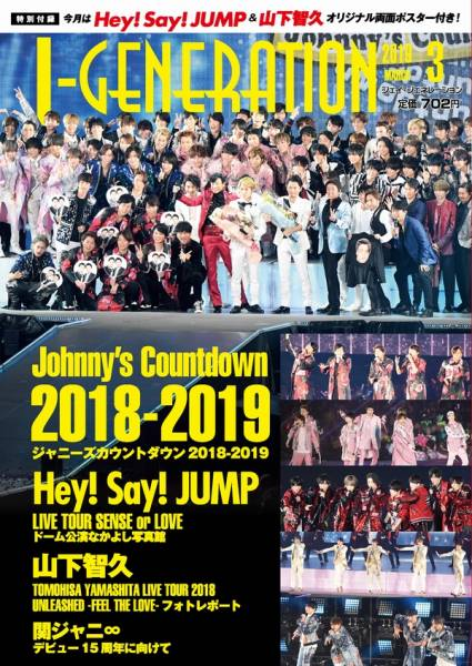 「J-GENERATION」2019年3月号(鹿砦社)
