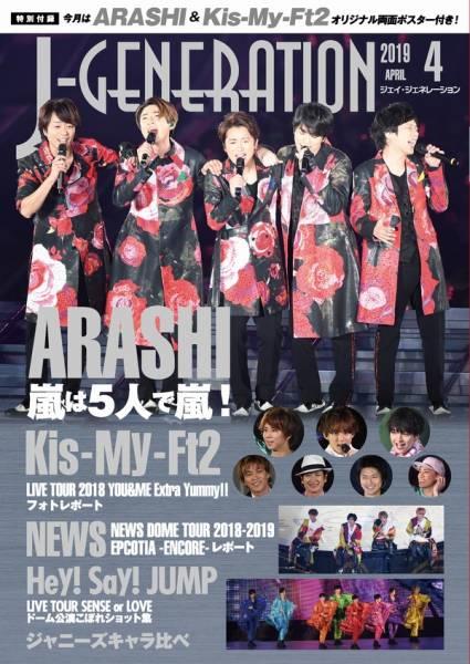 「J-GENERATION」2019年4月号(鹿砦社)