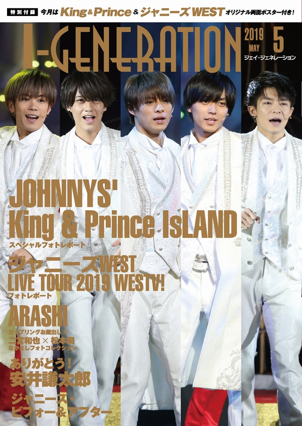 『J-GENERATION』2019年5月号 (鹿砦社)