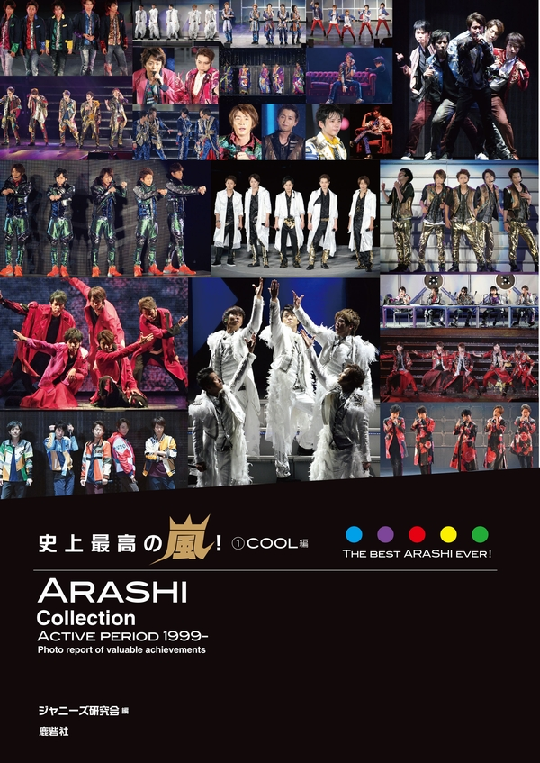 saiko_arashi_1