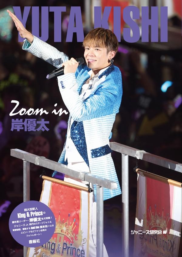 zoom_in_kishi
