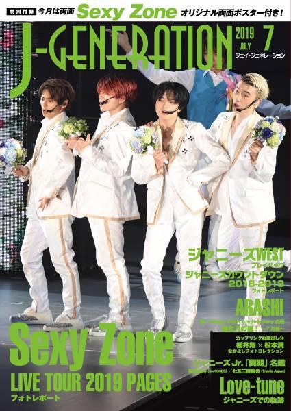 「J-GENERATION」2019年7月号(鹿砦社)