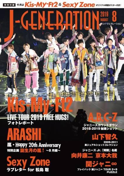 「J-GENERATION」2019年8月号(鹿砦社)