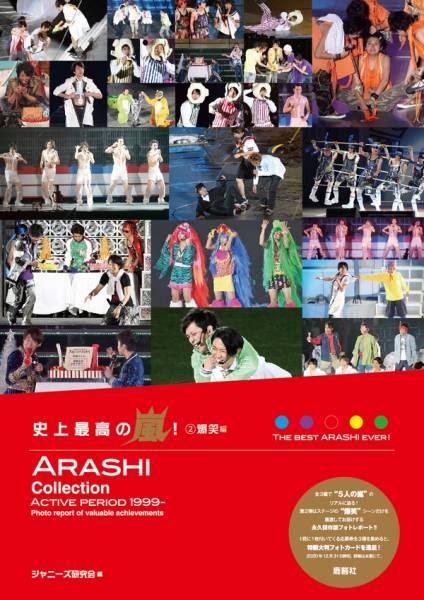 arashi2019summer
