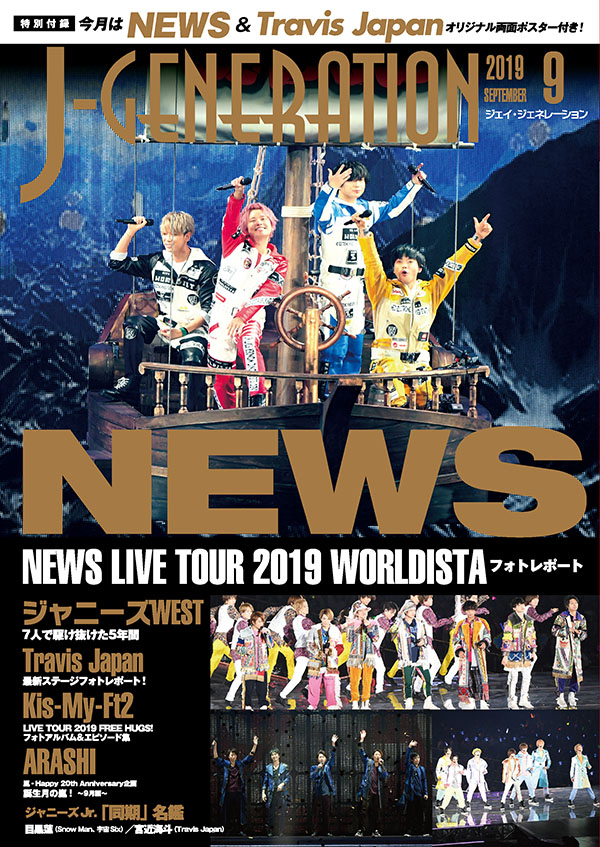 「J-GENERATION」2019年9月号(鹿砦社)
