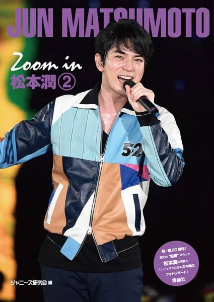 zoom_in_matsumoto2
