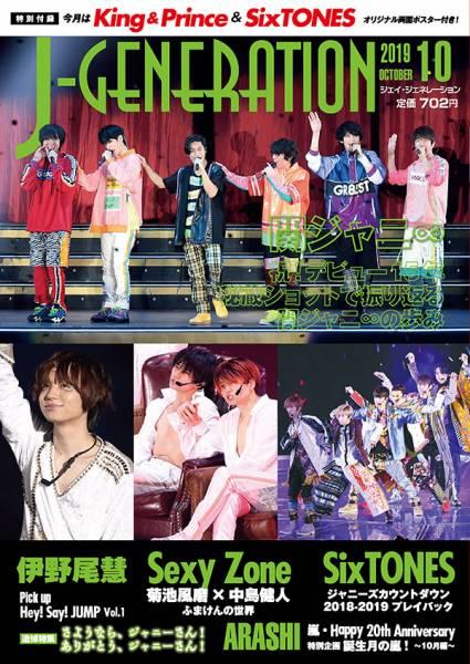 「J-GENERATION」2019年10月号(鹿砦社)