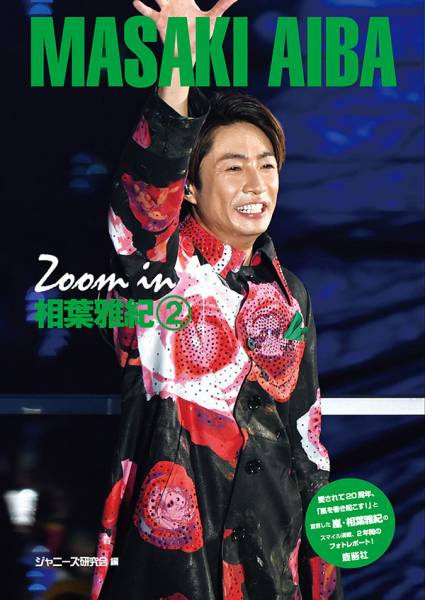 zoom_in_aiba2