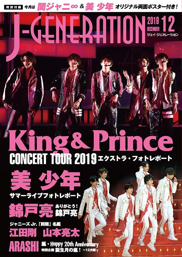 「J-GENERATION」2019年12月号(鹿砦社)