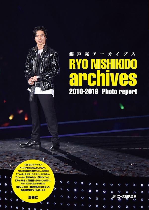 nishikido_archives