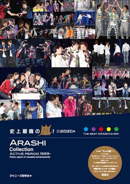saiko_arashi_3