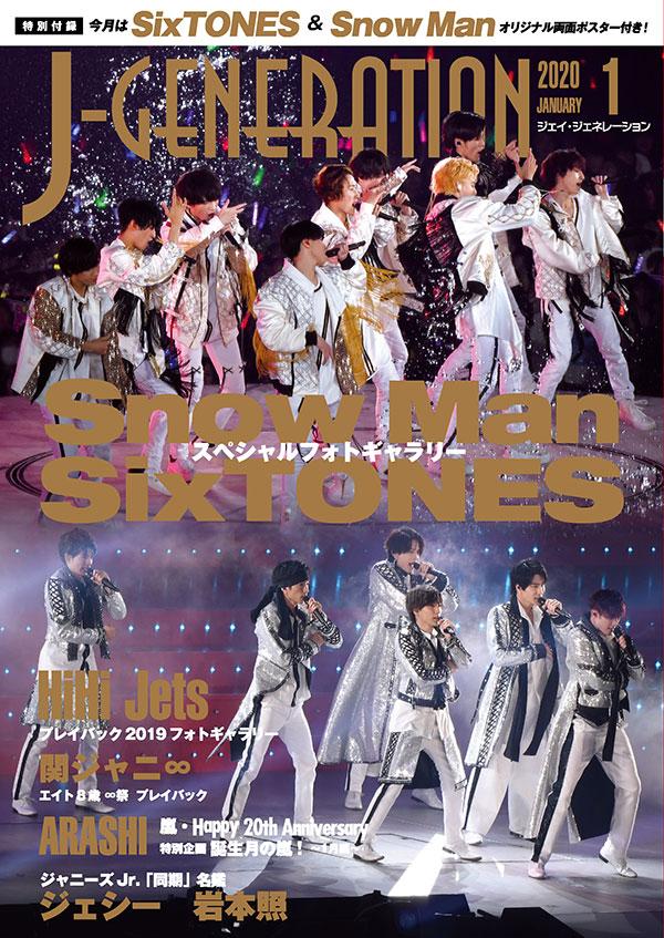 「J-GENERATION」2020年1月号(鹿砦社)
