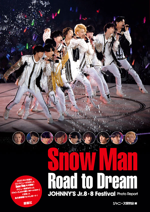 snowman_dream