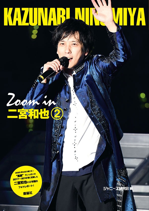 zoom_in_ninomiya2