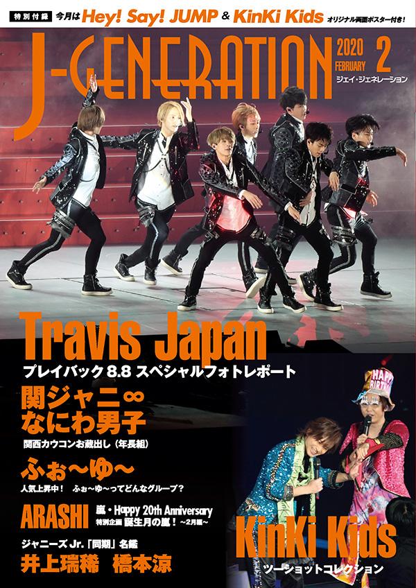「J-GENERATION」2020年2月号(鹿砦社)