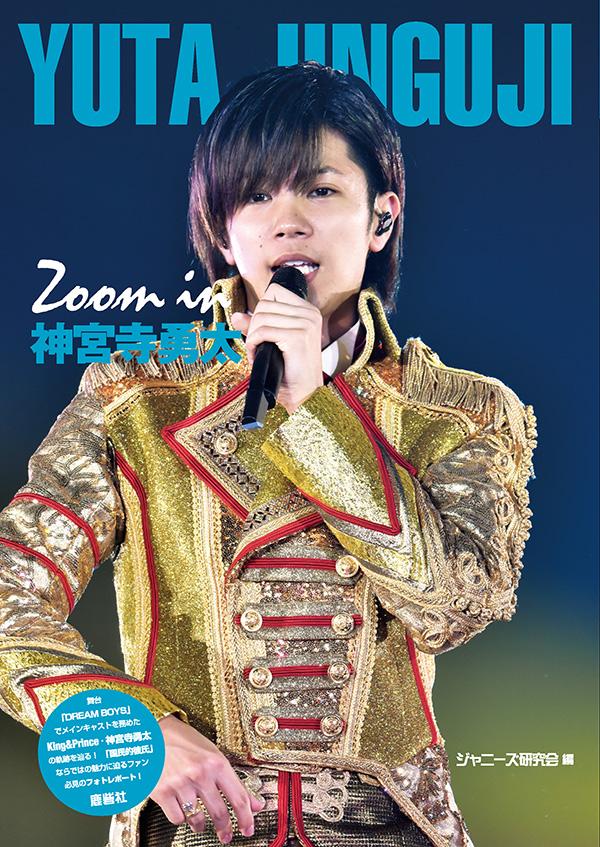 zoom_in_jinguji