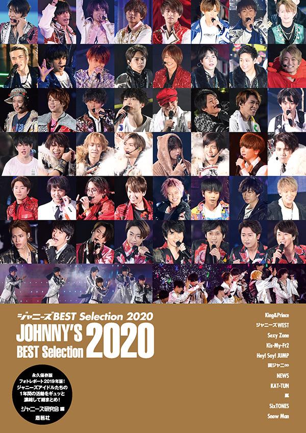 best2020
