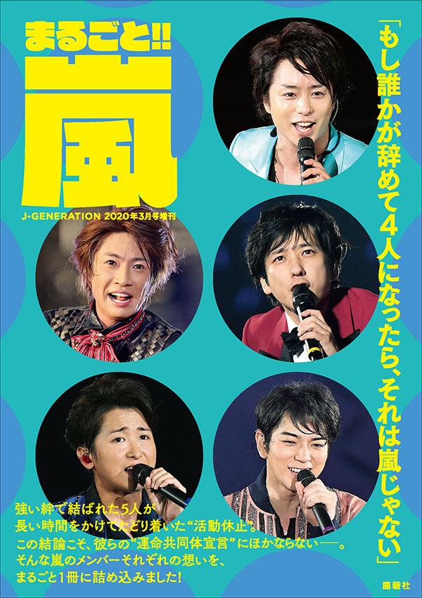 arashi_seki-01