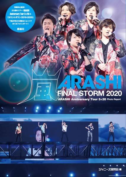 arashi_storm2020