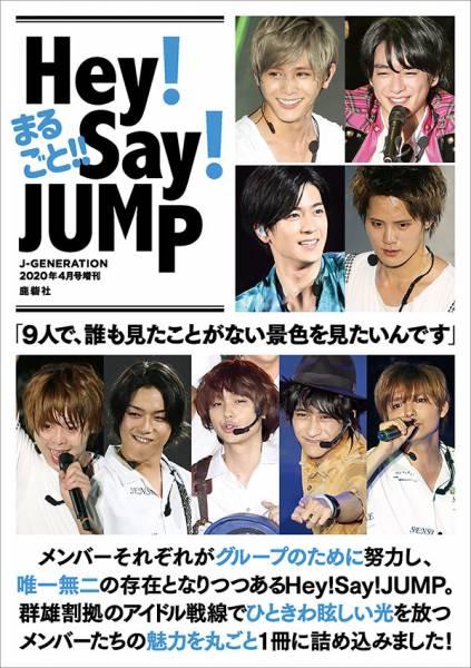 marugoto_jump