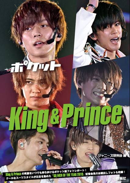pocket_kingandprince
