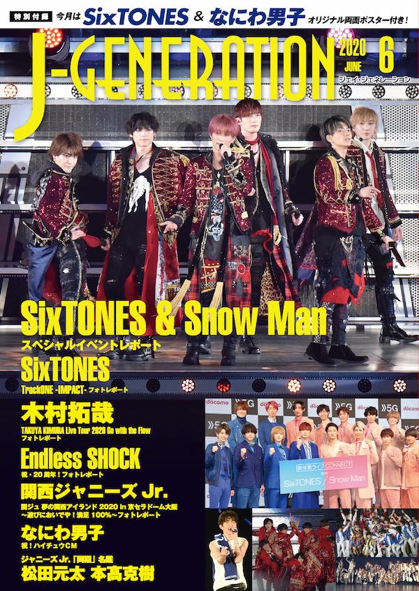 「J-GENERATION」2020年6月号(鹿砦社)