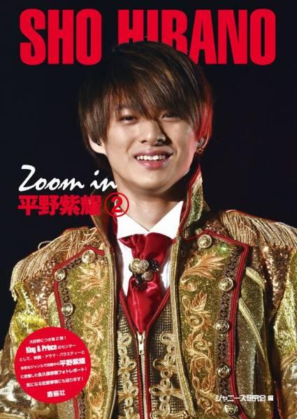 zoom_in_hirano2