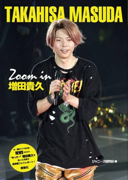 zoom_in_masuda