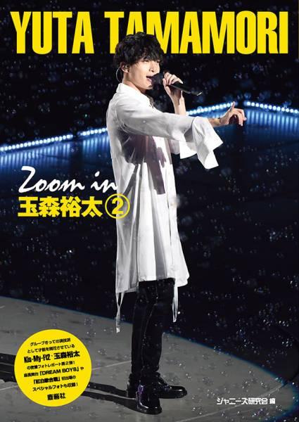 zoom_in_tamamori2