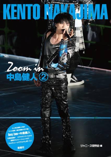 zoom_in_nakajima