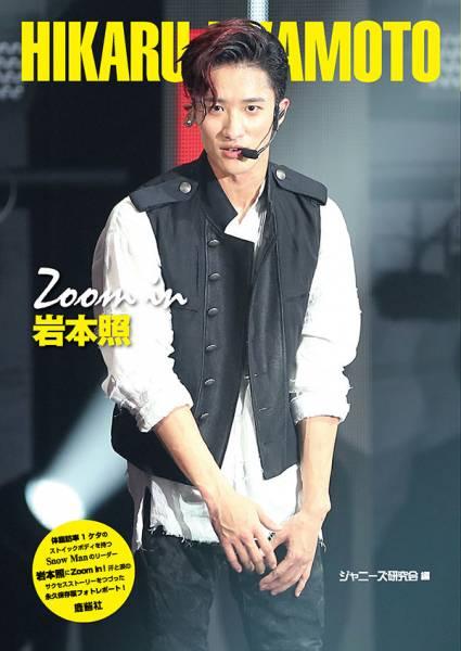 zoom_in_iwamoto