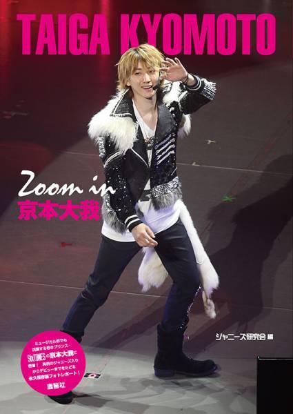zoom_in_kyomoto