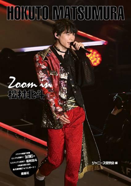 zoom_in_matsumura