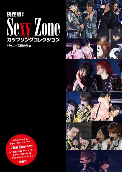sexyzone_coupling