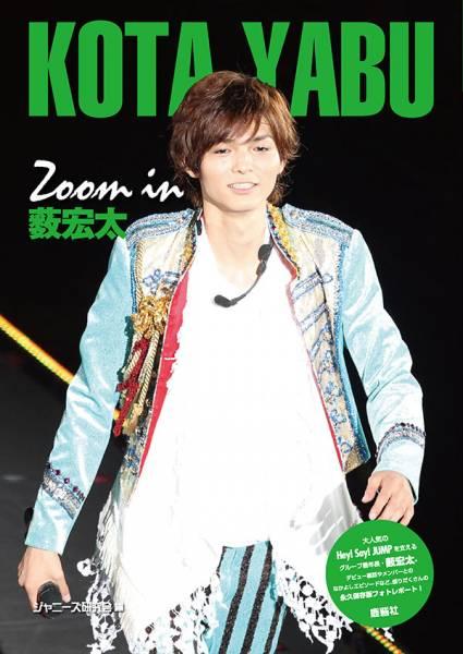 zoom_in_yabu