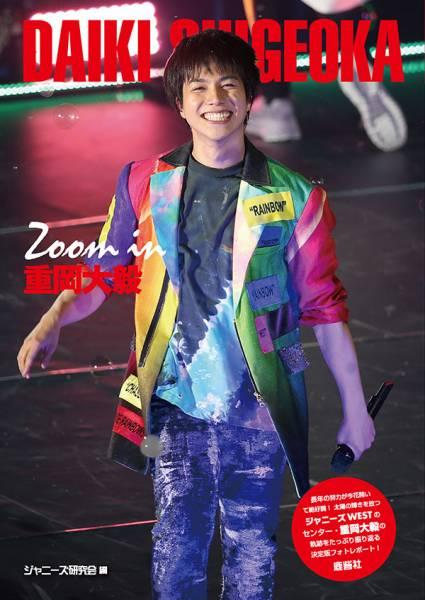 zoom_in_shigeoka