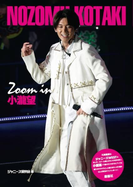 zoom小瀧_表1-4OL
