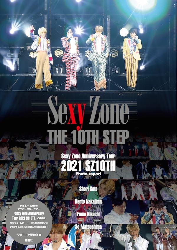SexyZone_2021夏_表1-4OL